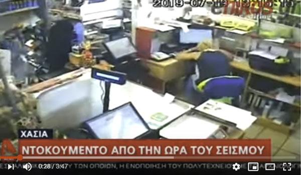 Πανικός! Βίντεο - ντοκουμέντο από την ώρα του σεισμού σε σουπερμάρκετ