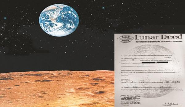Ροδίτισσα αγόρασε οικόπεδο δύο στρέμματα στη Σελήνη για την κόρη της