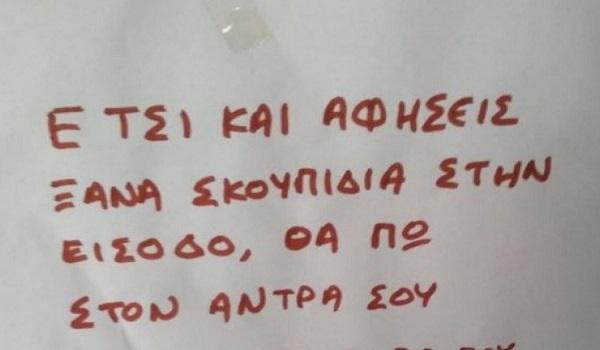 Το απίστευτο σημείωμα  στον καθρέπτη του ασανσέρ πολυκατοικίας