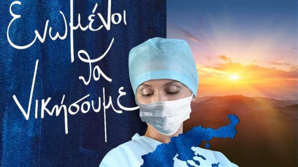 Το συγκινητικό σκίτσο για τους γιατρούς και τους νοσηλευτές από τον Ηλία Μόσιαλο