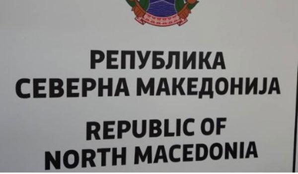 Αλλάζουν οι πινακίδες στα σύνορα των Σκοπίων