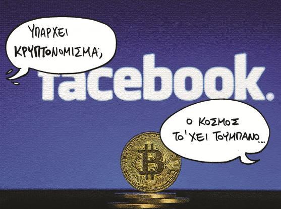 Κρυπτονομίσματα: Το Facebook έχει μπει στο πορτοφόλι μας και θέλει να γίνει το πορτοφόλι μας