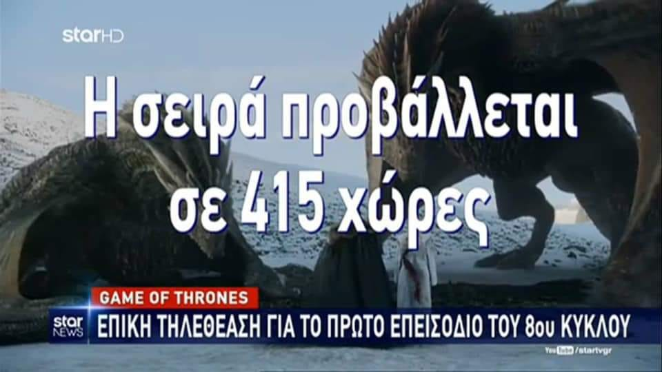 Η επική γκάφα του Star για το Game of Thrones ξεπέρασε κάθε προηγούμενο
