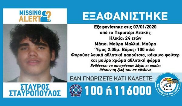 Συναγερμός για την εξαφάνιση του 24χρονου Σταύρου στο Περιστέρι