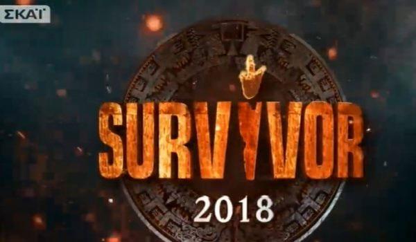 Survivor: Ανακοινώθηκαν οι παίκτες που θα πάνε στον Άγιο Δομίνικο
