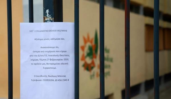 Κορονοϊός: Θετικό το παιδί της 38χρονης στη Θεσσαλονίκη - Κλείνει το σχολείο που φοιτά για 14 ημέρες