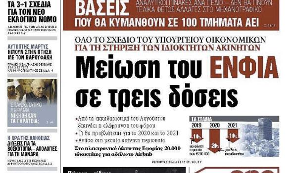 Μείωση ΕΝΦΙΑ, Κακοκαιρία, Ερντογάν, Βάσεις 2019, Δολοφονία βιολόγου, Εφημερίδες Δευτέρα 15 Ιουλίου