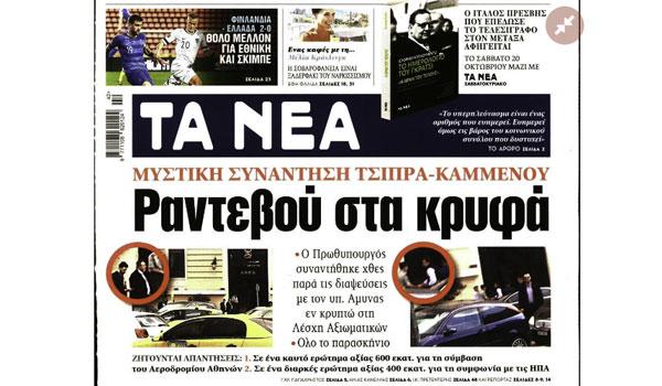Κρυφό ραντεβού Τσίπρα – Καμμένου, επίθεση με μολότοφ στο ΑΤ Ομονοίας, Πρωτοσέλιδα Τρίτη 16 Οκτωβρίου