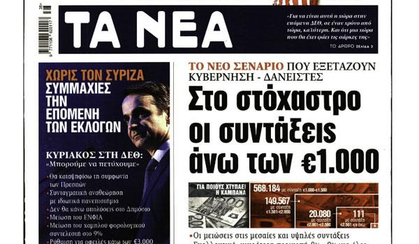 Επίθεση Ρουβίκωνα, Πρόκληση Ερντογάν για Κύπρο, Απειλές Καμμένου, τα Πρωτοσέλιδα 17 Σεπτεμβρίου