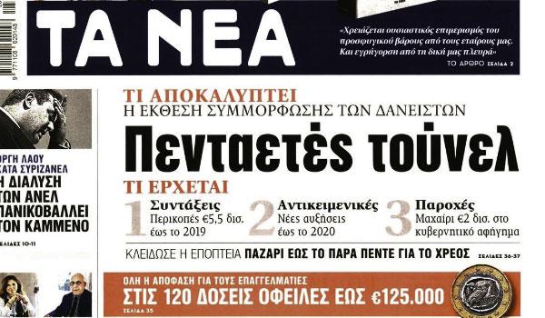 Πρωτοσέλιδα εφημερίδων και madata με μια ματιά, Πέμπτη 21 Ιουνίου