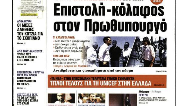 Υπόθεση Φλώρου, Μάτι, Ειδικά μισθολόγια, πρωτοσέλιδα εφημερίδων 5 Σεπτεμβρίου