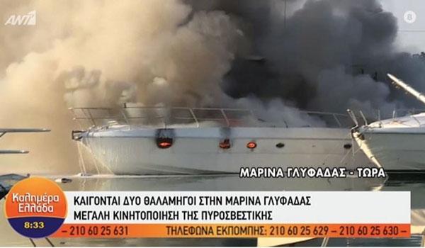 Στις φλόγες δύο θαλαμηγοί στη μαρίνα Γλυφάδας