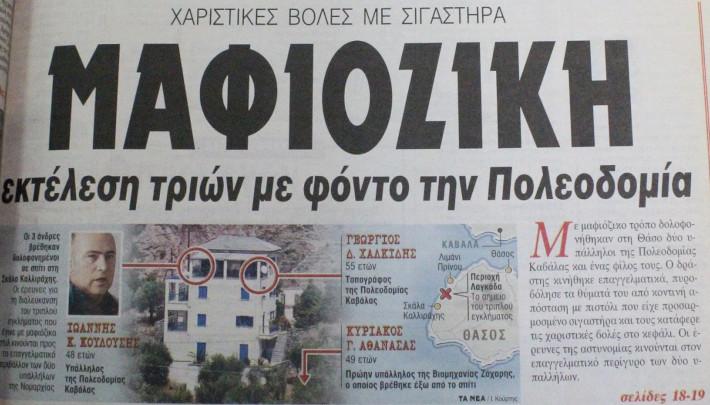Το διασημότερο ανεξιχνίαστο έγκλημα της Ελλάδας βρήκε τον δολοφόνο του