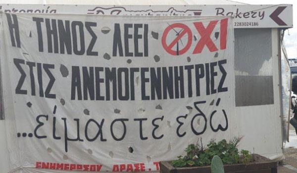 Τήνος: Γενική απεργία την Τετάρτη για τις ανεμογεννήτριες