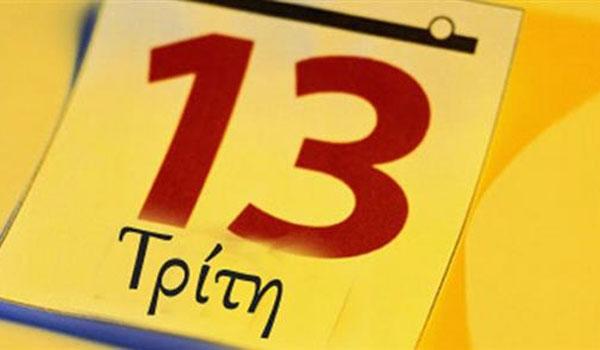 Τρίτη και 13 σήμερα! Προλήψεις και μύθοι για την γρουσούζικη μέρα