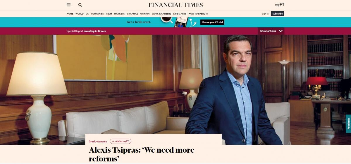 Τσίπρας στους Financial Times: Με εκλογές τον Οκτώβριο είναι πιο πιθανή η νίκη ΣΥΡΙΖΑ
