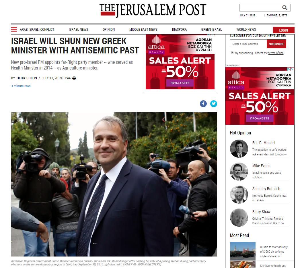 Εμπάργκο του Ισραήλ σε Βορίδη: Δεν θα συνεργαστούμε με τον αντισημίτη