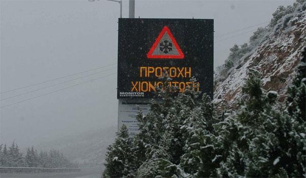 Η Πηνελόπη σαρώνει τη χώρα -  Χιόνια και θυελλώδεις βοριάδες την Παρασκευή