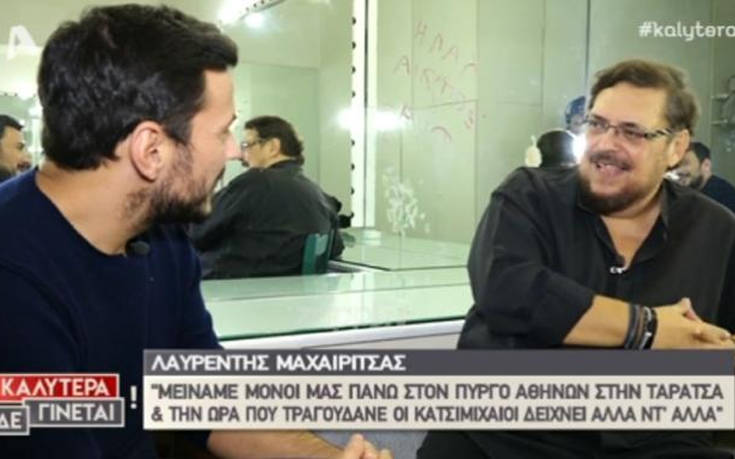 Λαυρέντης Μαχαιρίτσας: Η κόντρα ανάμεσα σε Τερμίτες και Φατμέ και οι δυσκολίες στη σόλο καριέρα